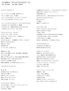 でんぱ組.incの新曲「ギラメタスでんぱスターズ」の歌詞。