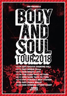 「JMS presents BODY and SOUL TOUR」告知画像
