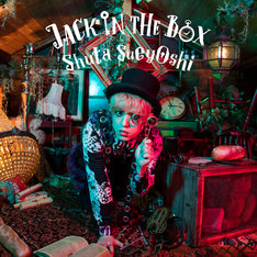 Shuta Sueyoshi「JACK IN THE BOX」初回限定盤ジャケット