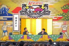 細美武士(MONOEYES)を迎えたこたつサテライトスタジオ。(写真提供:FM802)