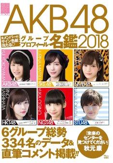 「AKB48グループ プロフィール名鑑2018」表紙