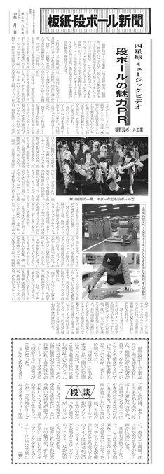 板紙・段ボール新聞1月7日号より。