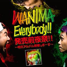 「Everybody!! 発売前夜祭!! ~明日アルバム開催しまーす~」告知ビジュアル