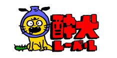 「酔犬レーベル」ロゴ
