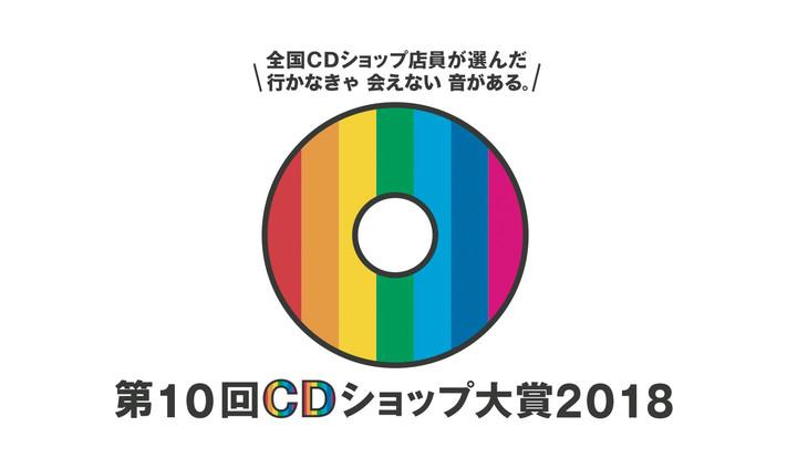「第10回CDショップ大賞2018」ロゴ