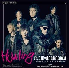 FLOW×GRANRODEO「Howling」初回限定盤ジャケット