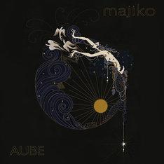 majiko「AUBE」限定盤ジャケット