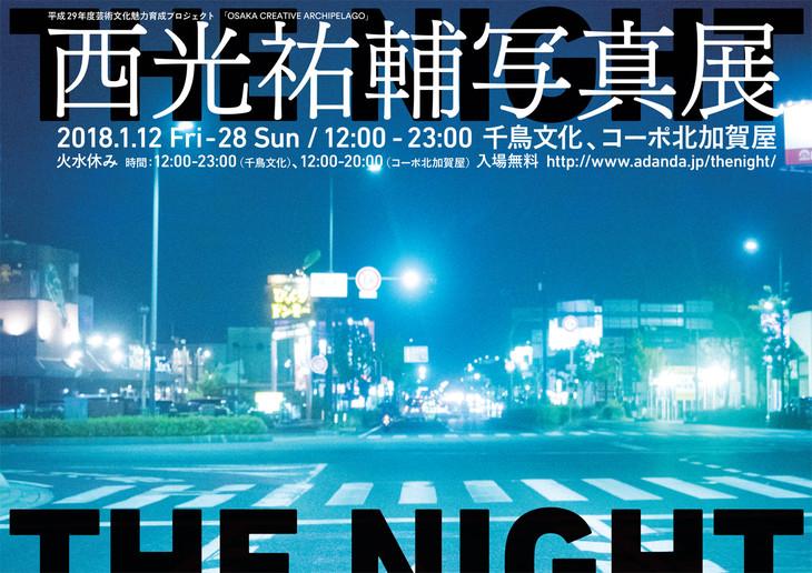 西光祐輔写真展「THE NIGHT」フライヤー