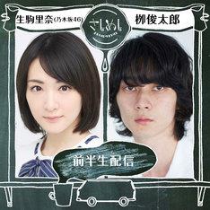 LINE LIVE「#453 さしめし生駒里奈・柳俊太郎 前半」ビジュアル
