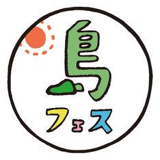 「島フェス」ロゴ
