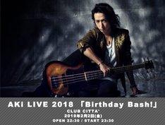 「AKi LIVE 2018『Birthday Bash!』」告知