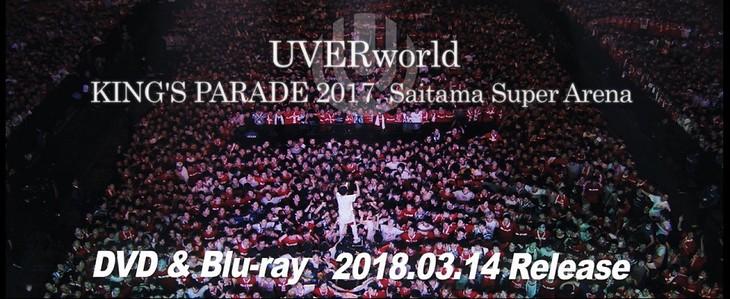 UVERworld Blu-ray / DVD「KING'S PARADE 2017 Saitama Super Arena」告知ビジュアル