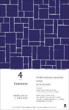 「Contexts 4」フライヤー