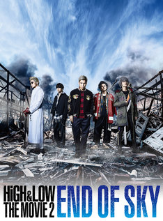 「HiGH&LOW THE MOVIE 2 / END OF SKY」ジャケット (c)2017「HiGH&LOW」製作委員会