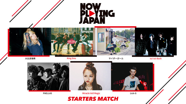 NOW PLAYING JAPAN「STARTERS MATCH」参加アーティスト