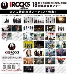 「I ROCKS 2018」出演アーティスト