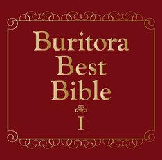 ブリーフ&トランクス「ブリトラBESTバイブルI~家族で聴いても恥ずかしくない曲集~」ジャケット