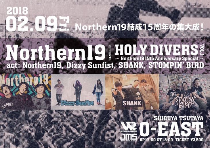 「Northern19 presents HOLY DIVERS vol.1~Northern19 15th Anniversary Special~」フライヤー