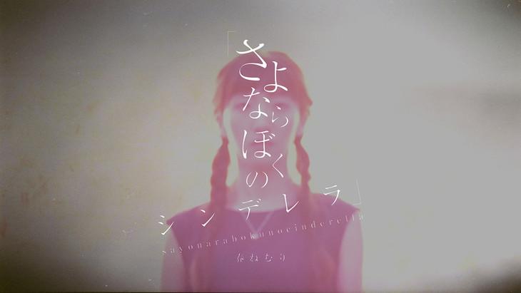春ねむり「さよならぼくのシンデレラ(Tracked by 蔦谷好位置)」イメージビジュアル