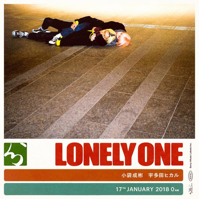 小袋成彬「Lonely One feat.宇多田ヒカル」配信ジャケット