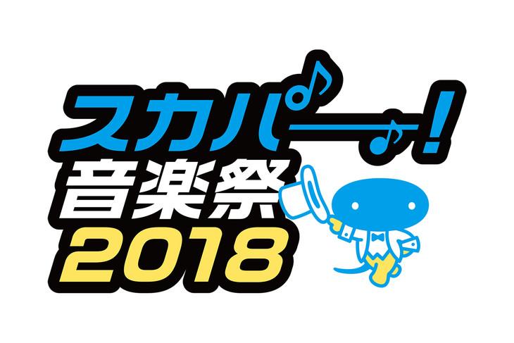 「スカパー!音楽祭 2018」ロゴ