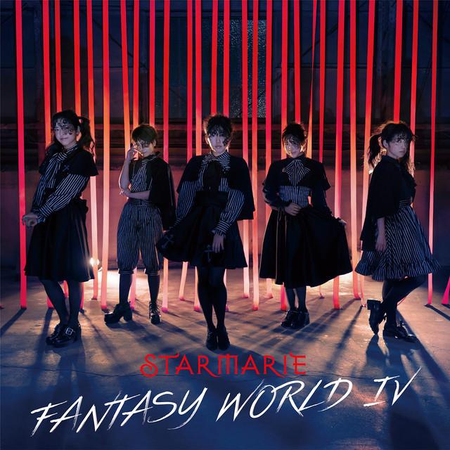 STARMARIE「FANTASY WORLD IV」ジャケット