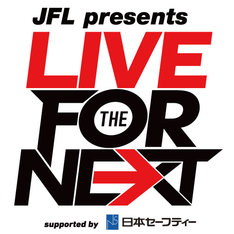 「JFL presents LIVE FOR THE NEXT supported by 日本セーフティー」ロゴ