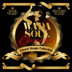 和田アキ子「WADASOUL COVERS ~Award Songs Collection」ジャケット