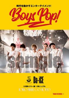 「BOYS POP!」第2弾ポスタービジュアル