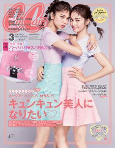 「CanCam」2018年3月号 表紙 (c)下村一喜(um)