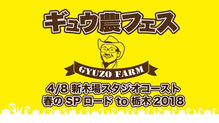 「ギュウ農フェス春のSP ロード to 栃木2018」メインビジュアル