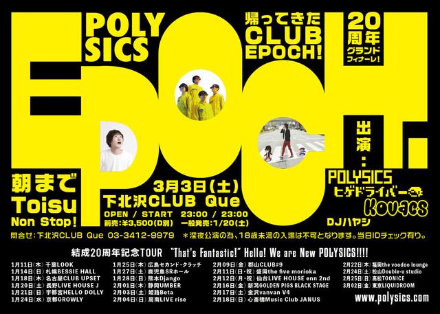 「帰ってきたCLUB EPOCH! ~20周年グランドフィナーレ!朝までToisu Non Stop!~」ビジュアル