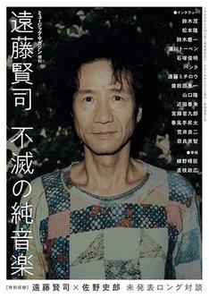ミュージック・マガジン2月増刊号「遠藤賢司 不滅の純音楽」表紙