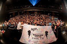 "「SWANKY DANK ""Smokes TOUR FINAL""」の様子。"