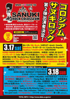 「MbS×I ▽ RADIO 786『SANUKI ROCK COLOSSEUM』~BUSTA CUP 9th round~」告知画像
