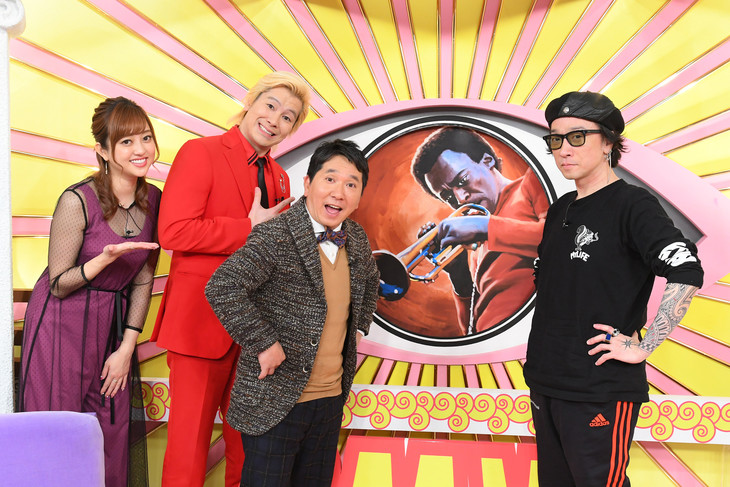 左から菊地亜美、カズレーザー、田中裕二、菊地成孔。 (c)TBS