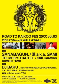 「ROAD TO KAIKOO FES 20XX vol.3」フライヤー画像