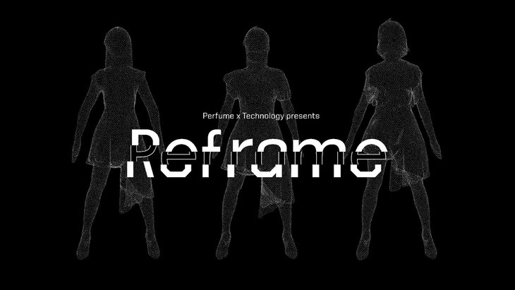 "「『Perfume × TECHNOLOGY』presents ""Reframe""」メインビジュアル"