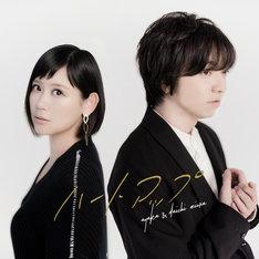 絢香&三浦大知「ハートアップ」CD+DVD盤ジャケット