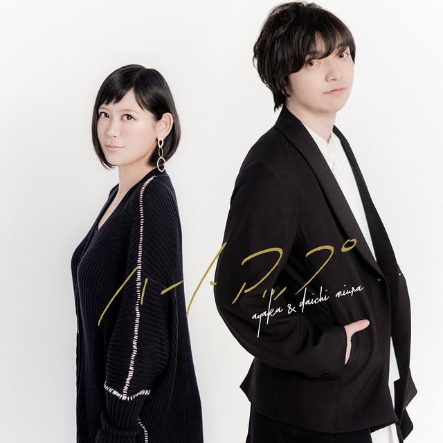 絢香&三浦大知「ハートアップ」CD ONLY盤ジャケット
