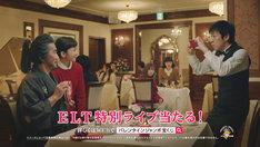 「バレンタインジャンボ宝くじ『侍のバレンタインデート』篇」のワンシーン。