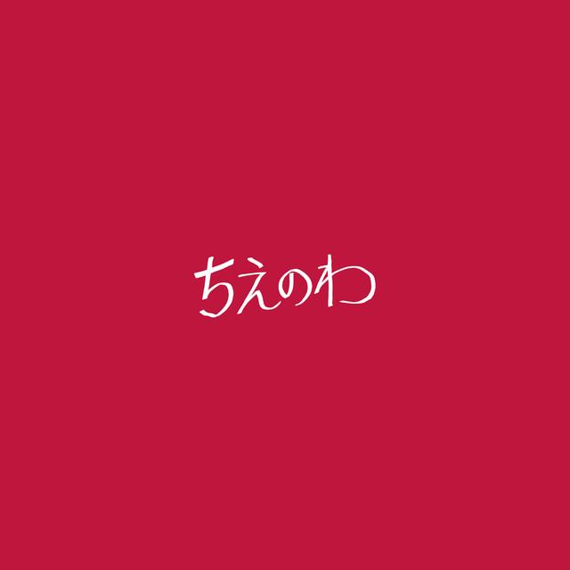 東京スカパラダイスオーケストラ「ちえのわ feat.峯田和伸」CD+DVD盤の新ジャケット