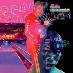 田島ハルコ「miracle controller」ジャケット