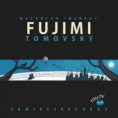 TOMOVSKY「『FUJIMI』生きてるあいだは 一度も死なない」ジャケット