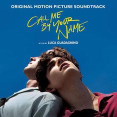 V.A.「『君の名前で僕を呼んで』オリジナル・サウンドトラック」ジャケット