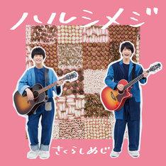 さくらしめじ「ハルシメジ」CD+DVD盤ジャケット