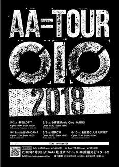 「AA= TOUR OIO 2018」フライヤー