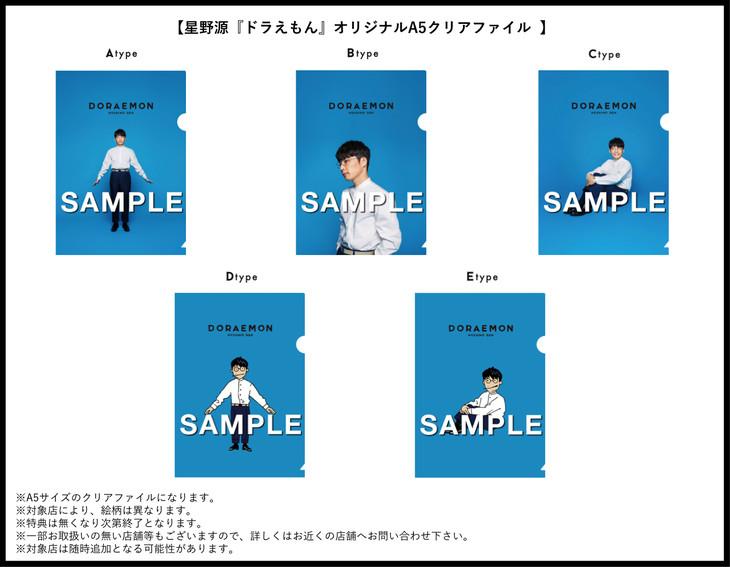 「星野源『ドラえもん』オリジナルA5クリアファイル」全デザイン