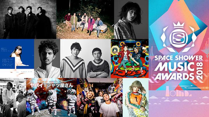 「SPACE SHOWER MUSIC AWARDS 2018」出演者