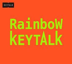 KEYTALK「Rainbow」完全生産限定盤ジャケット